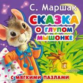 Сказка о глупом мышонке.Книжка для малышей с мягки