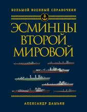 Эсминцы Второй мировой.Первый в мире полный справ