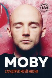 MOBY.Саундтрек моей жизни.Автобиография музыканта