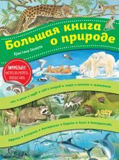 Большая книга о природе(ил.К.Хенкель)