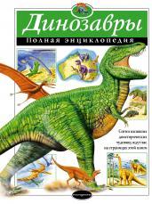 Динозавры-ПЭ