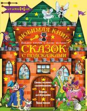 Любимая книга сказок с подсказками.4-6 лет