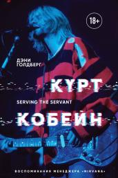 Курт Кобейн.Serving the Servant.Воспоминания мен