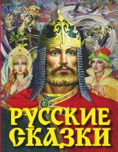 Русские сказки(Богатырь)