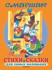 Стихи и сказки д/сам.маленьких/ДСМ